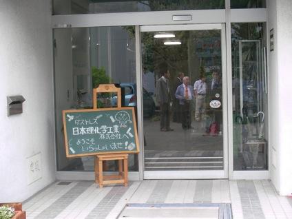 日本理化学工業社さまエントランスにて(自社チョークで描かれたウェルカムボードでお出迎え)