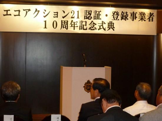 エコアクション21認証・登録事業者10周年式典