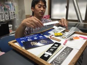 ここは、プラスチック表札やパール名札などの加工フロアです。