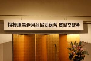 平成31年 相模原事務用品協同組合 賀詞交歓会