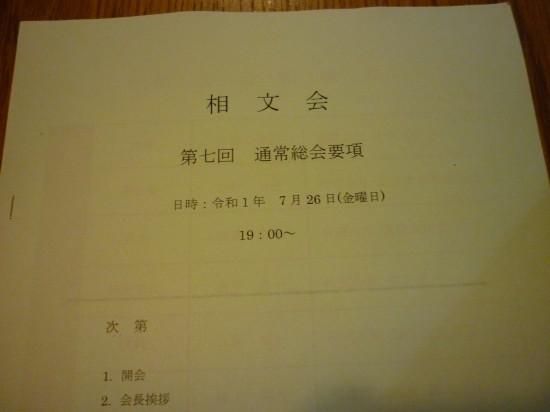 010726相文会総会 003