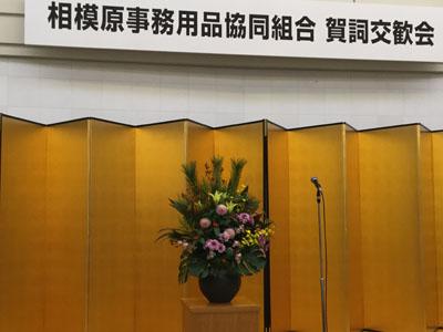 相模原事務用品協同組合200124賀詞交歓会