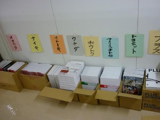 2020年型カタログ配布 001 (1)