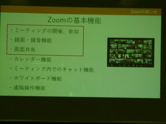 Zoom勉強会 008