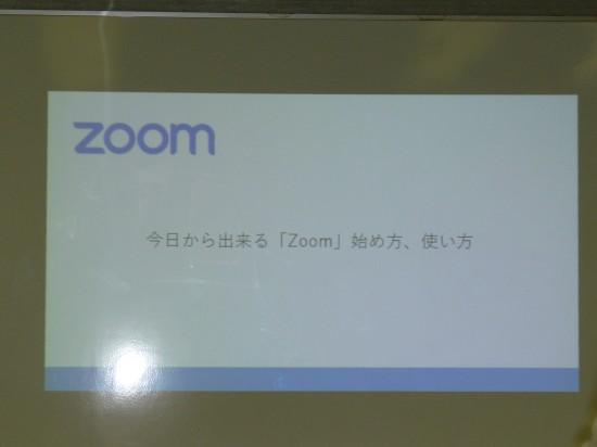 Zoom勉強会 002