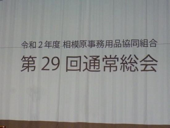 2021講習&総会 010