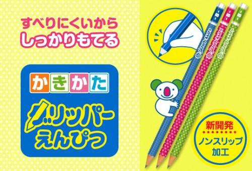 グリッパー鉛筆