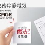 img-rackage-01