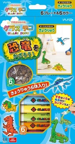 グラスデコ恐竜GDS6-K1