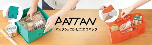 pattan_im01