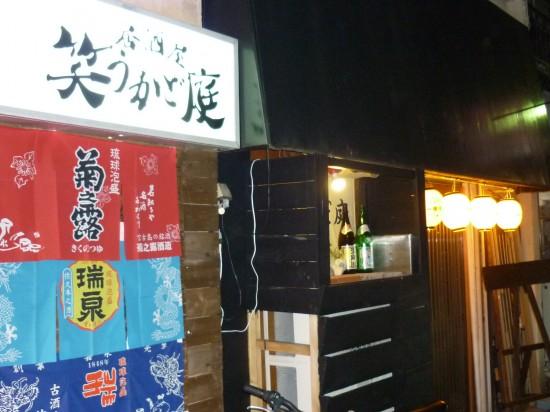 お店の入り口2