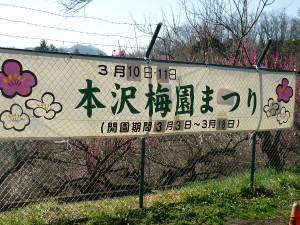 本沢梅園前に横断幕がありました